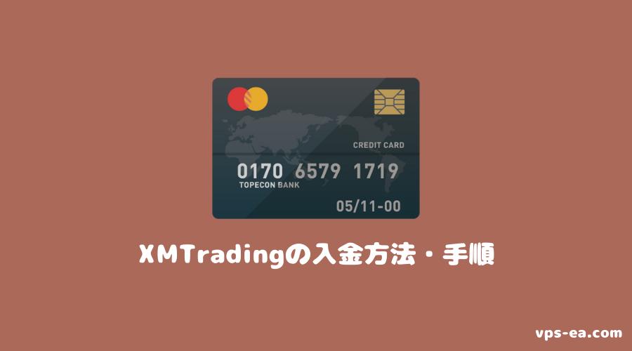 XMTradingの入金方法・手順