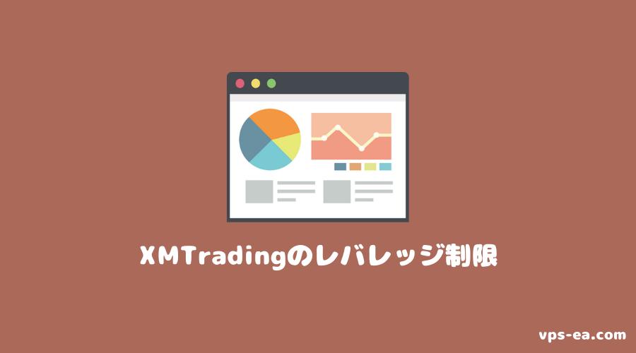 XMTradingのレバレッジ制限(規制)