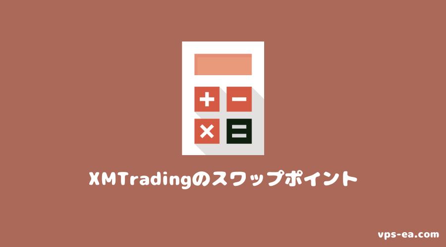XMTradingのスワップポイント