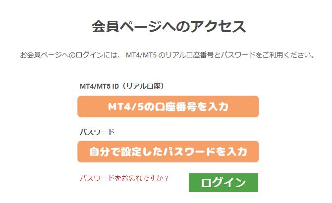 XMTradingのログイン画面