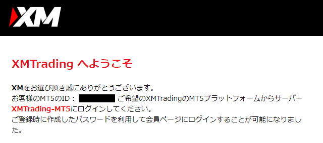 XMTrading追加口座開設後に送られてくるメール画面