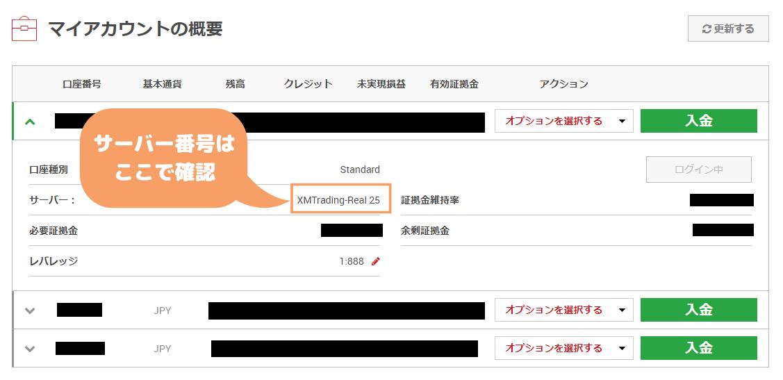 XMTradingのサーバー番号確認画面