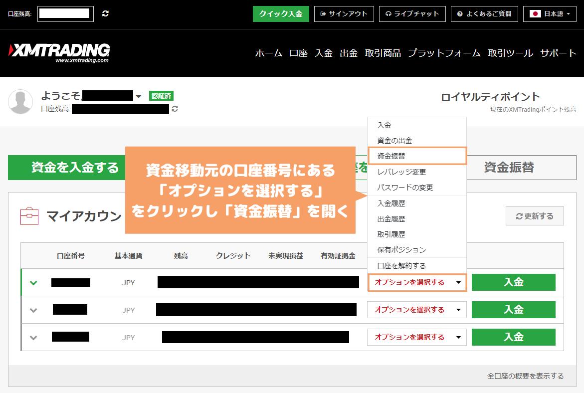 XMTradingの口座間資金移動トップページ