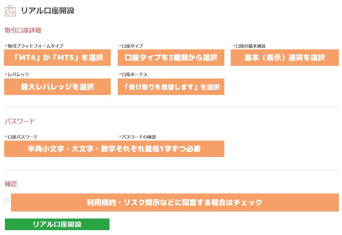 XMTradingの追加口座開設申し込み画面
