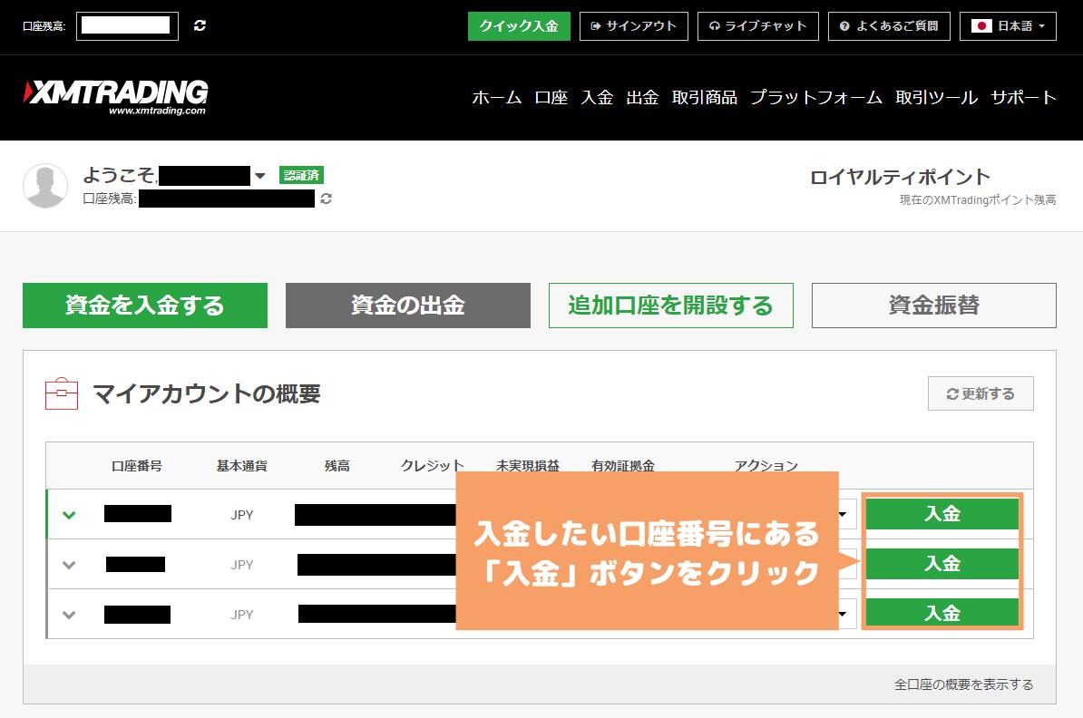 XMTradingの入金トップページ