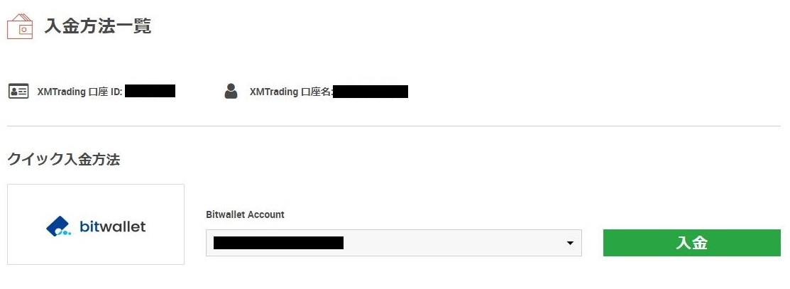 XMTradingのbitwallet入金登録確認画面