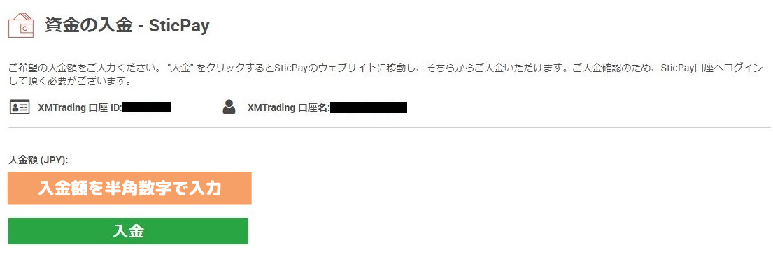 XMTradingのSTICPAY入金手続き画面
