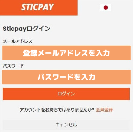 LandFX入金STICPAYログイン画面
