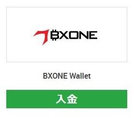XMTradingのBXONE Wallet入金トップ画面