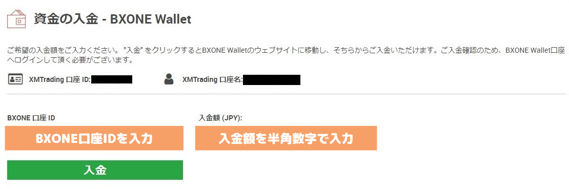 XMTradingのBXONE Wallet入金手続き画面