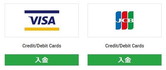 XMTradingのクレジットカード入金トップページ