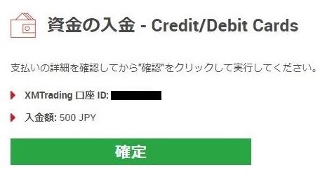 XMTradingのクレジットカード入金確定ページ