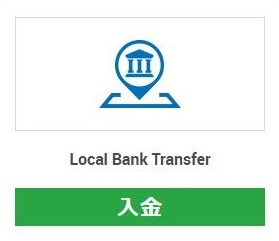 XMTradingの国内銀行振込入金トップページ