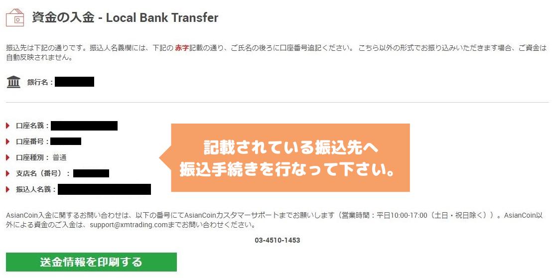 XMTradingの国内銀行振込先ページ