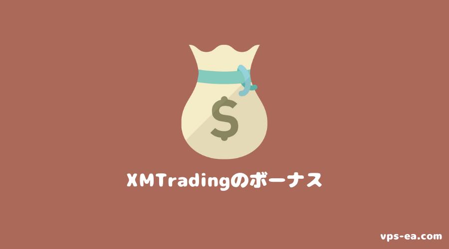 XMTrading(エックスエム)のボーナス