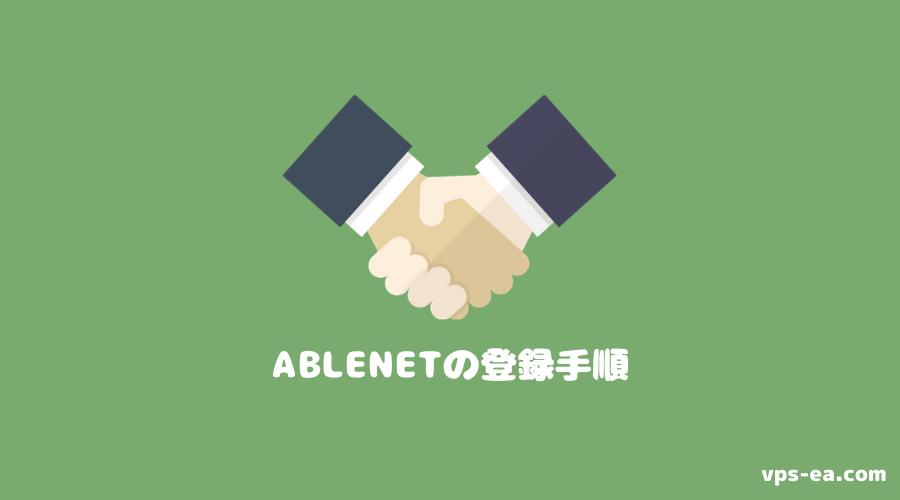 ABLENET(エイブルネット)の登録方法・手順