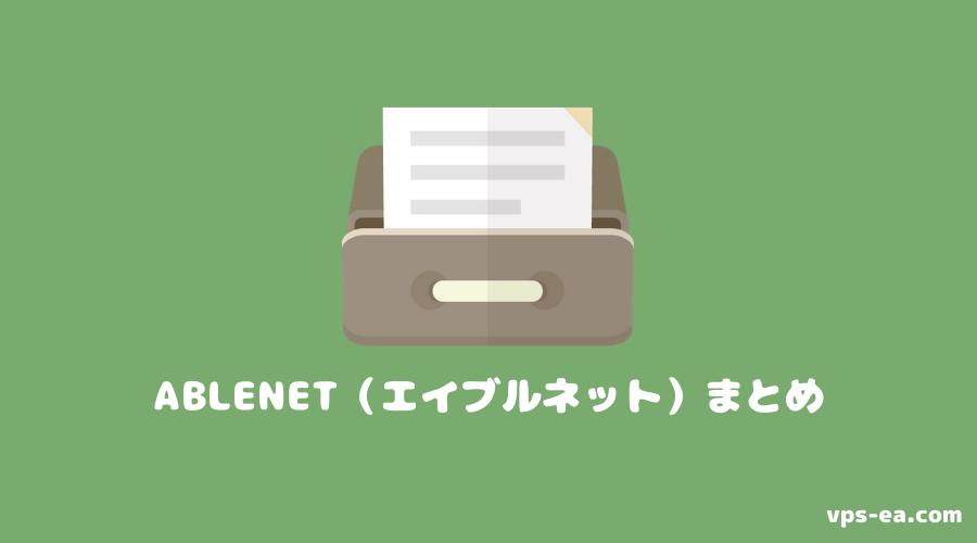 ABLENET(エイブルネット)まとめ