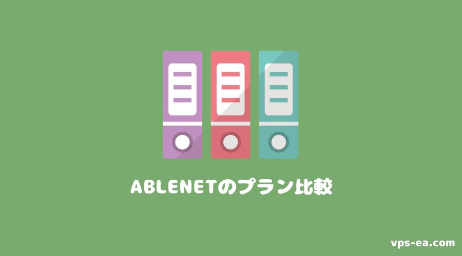 ABLENET(エイブルネット)のプラン比較