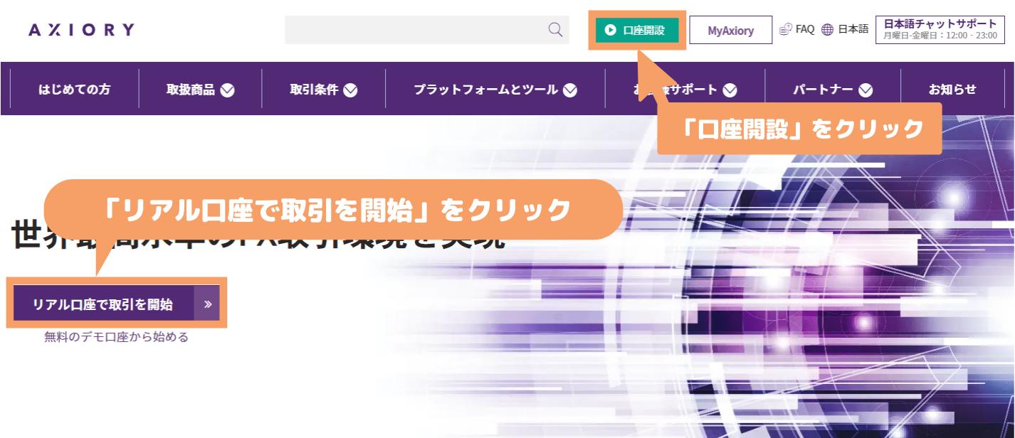 AXIORY公式サイト