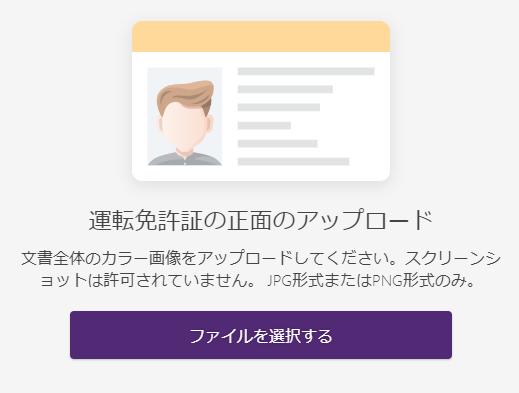 AXIORY口座開設-身分証明書表面選択