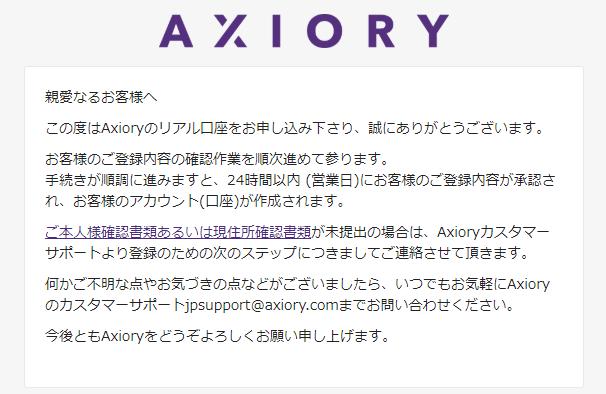 AXIORY口座開設完了メール