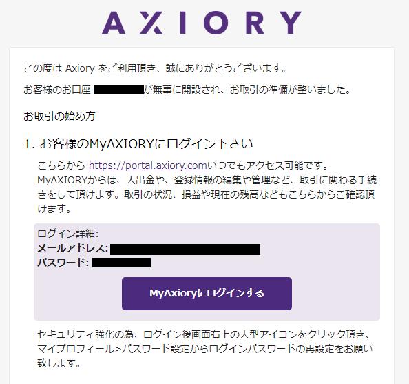 AXIORYログインメール