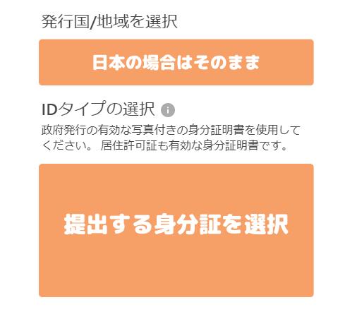 AXIORY口座開設-身分証明書の種類