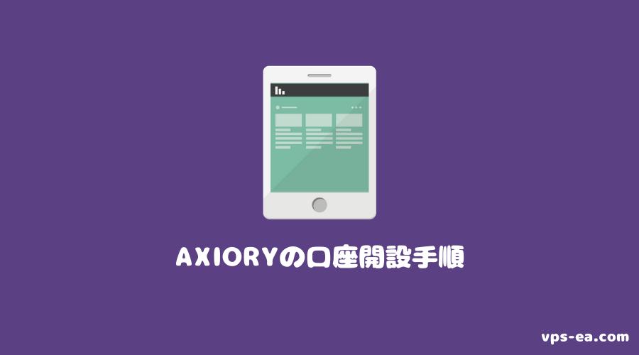 AXIORY(アキシオリー)の口座開設手順