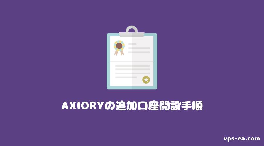 AXIORY(アキシオリー)の追加口座開設