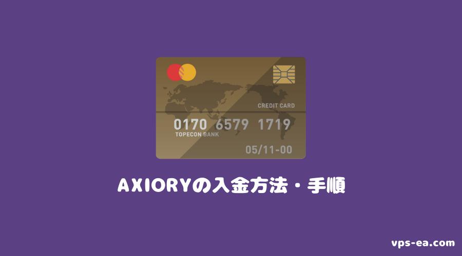 AXIORY(アキシオリー)の入金方法
