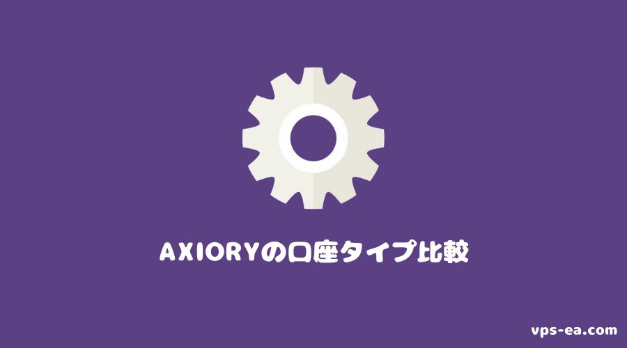 AXIORY(アキシオリー)の口座タイプ比較