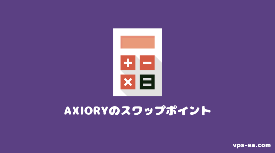 AXIORY(アキシオリー)のスワップポイント