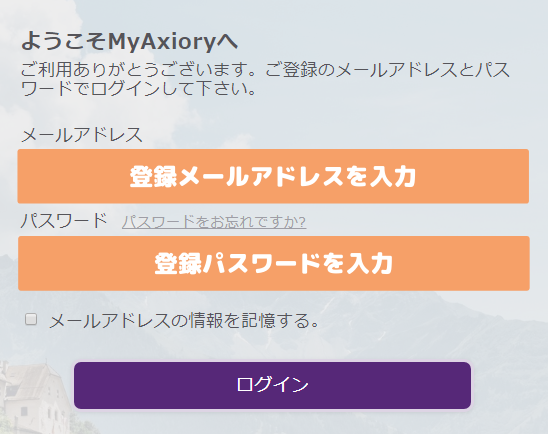 AXIORY-MyAxioryログイン画面