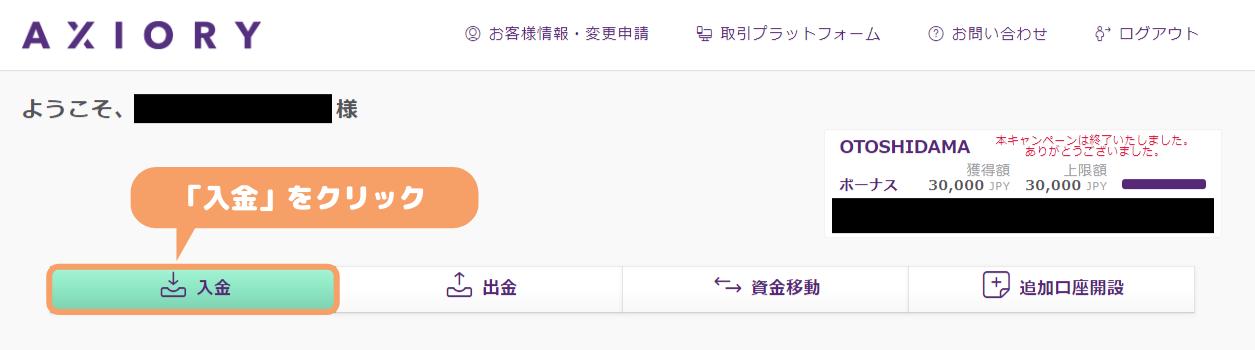 AXIORY-入金