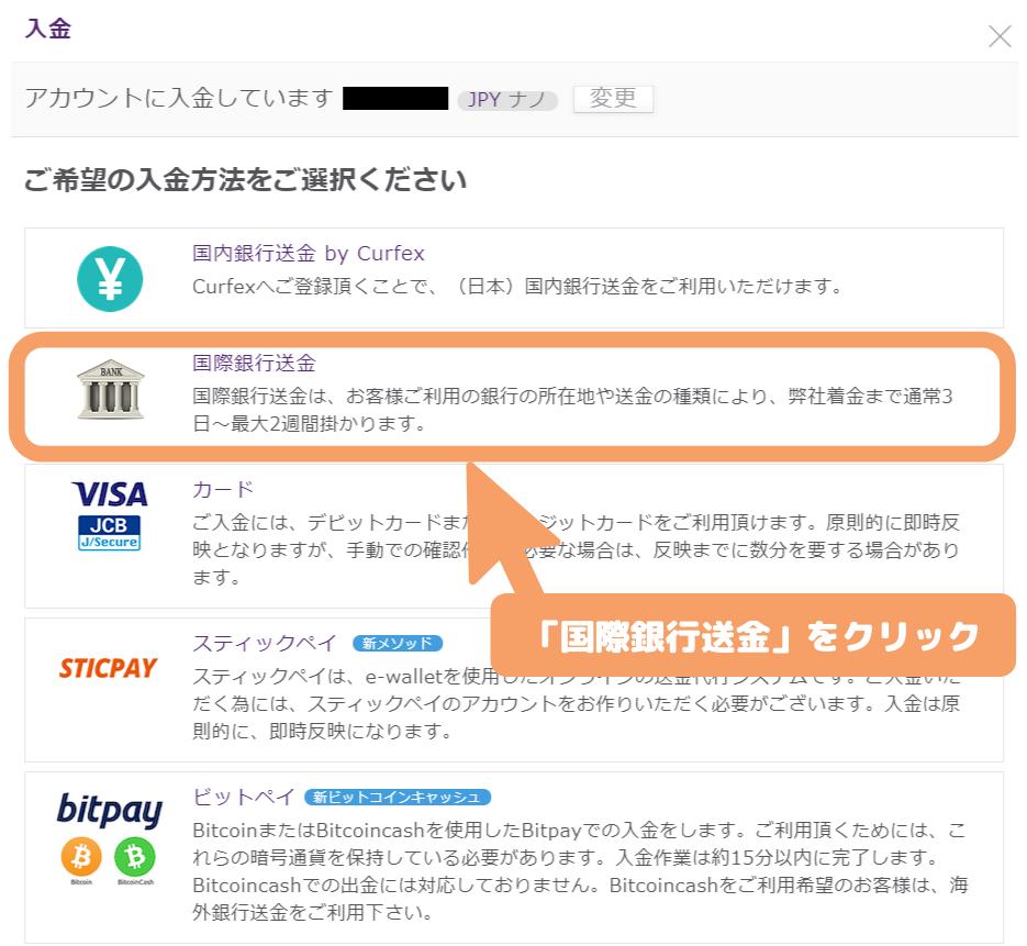 AXIORY入金-国際銀行送金