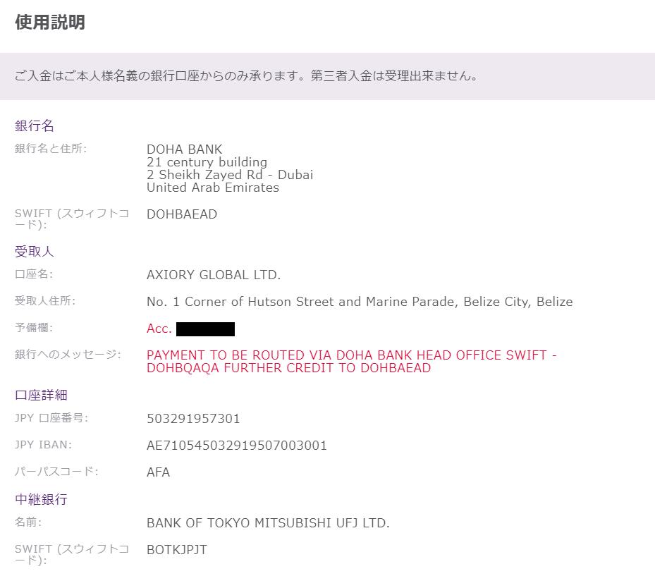 AXIORY国際銀行送金-送金先情報