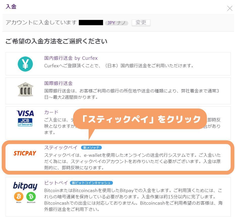 AXIORY入金-STICPAY