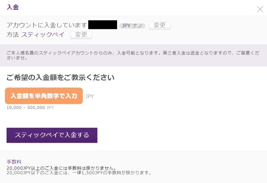 AXIORY入金-STICPAY入金額の入力