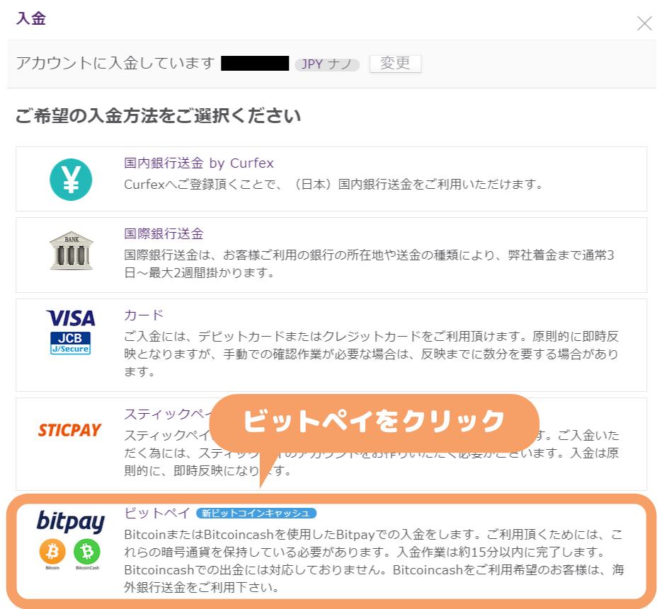 AXIORY入金-bitpay