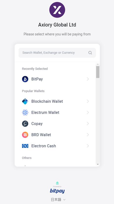 AXIORY入金-bitpay支払先の選択