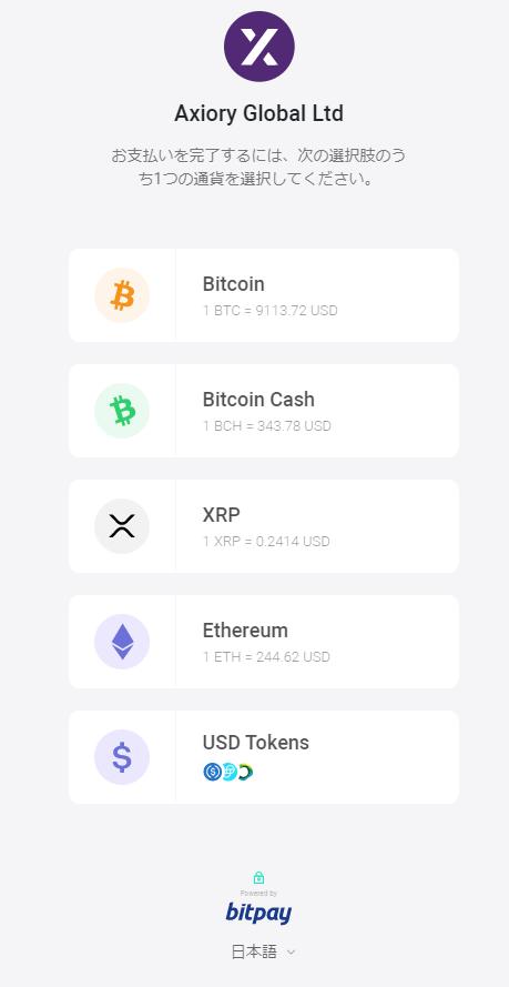 AXIORYのbitpay入金-通貨を選択