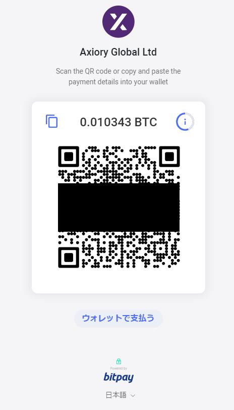AXIORYのbitpay入金-QRコード