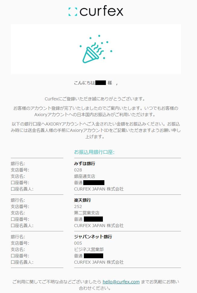 AXIORY入金-Curfex登録完了メール