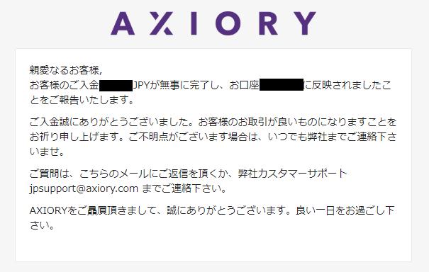 AXIORY入金完了メール