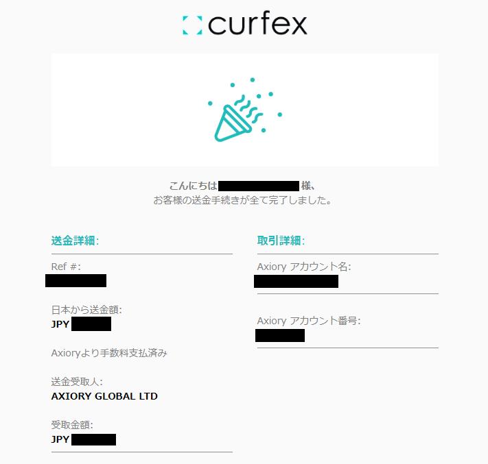 AXIORY-curfex送金完了メール