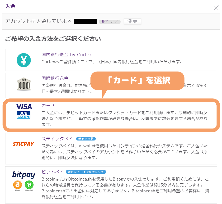 AXIORY入金-クレジットカード