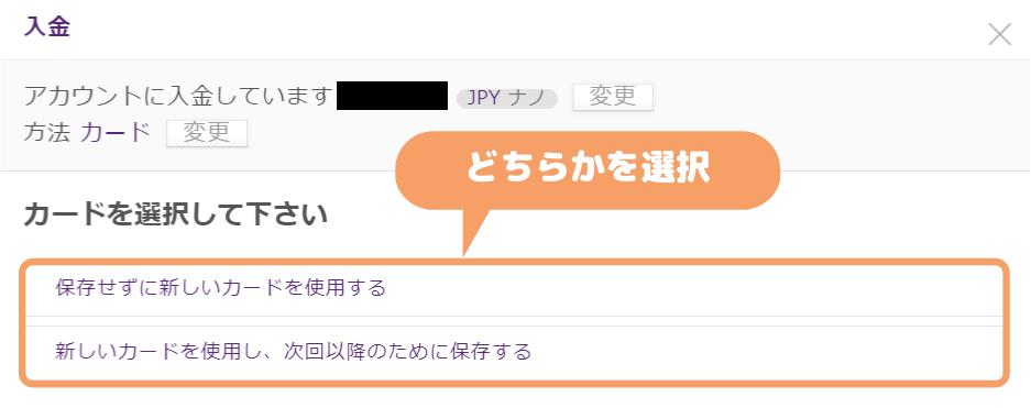 AXIORY入金-クレジットカード選択