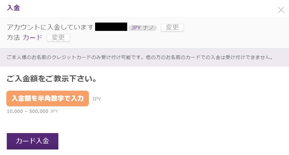 AXIORY入金-クレジットカード入金額を入力