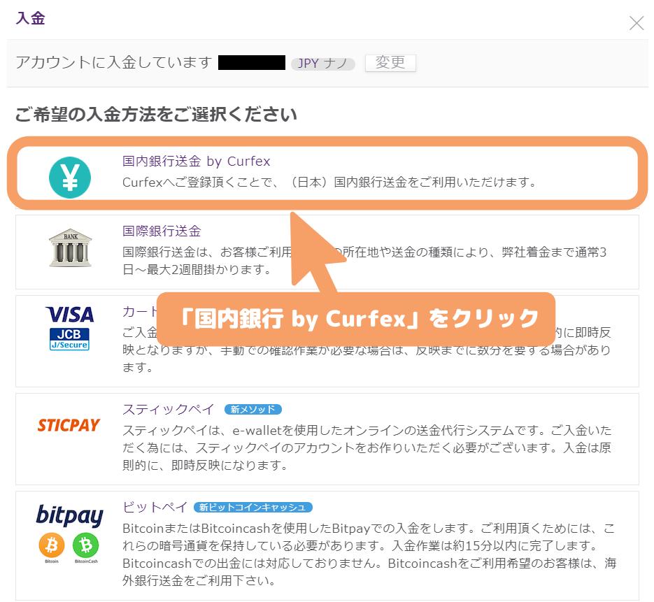 AXIORY入金-国内銀行振込(Curfex)