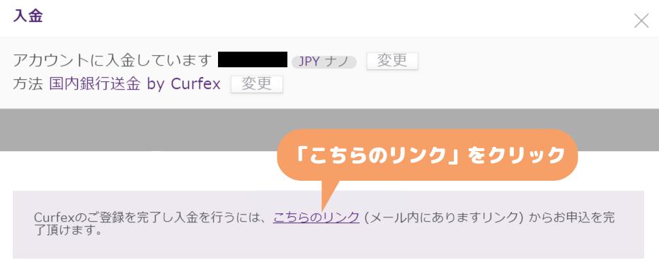 AXIORY入金-国内銀行振込(Curfex)リンクのクリック